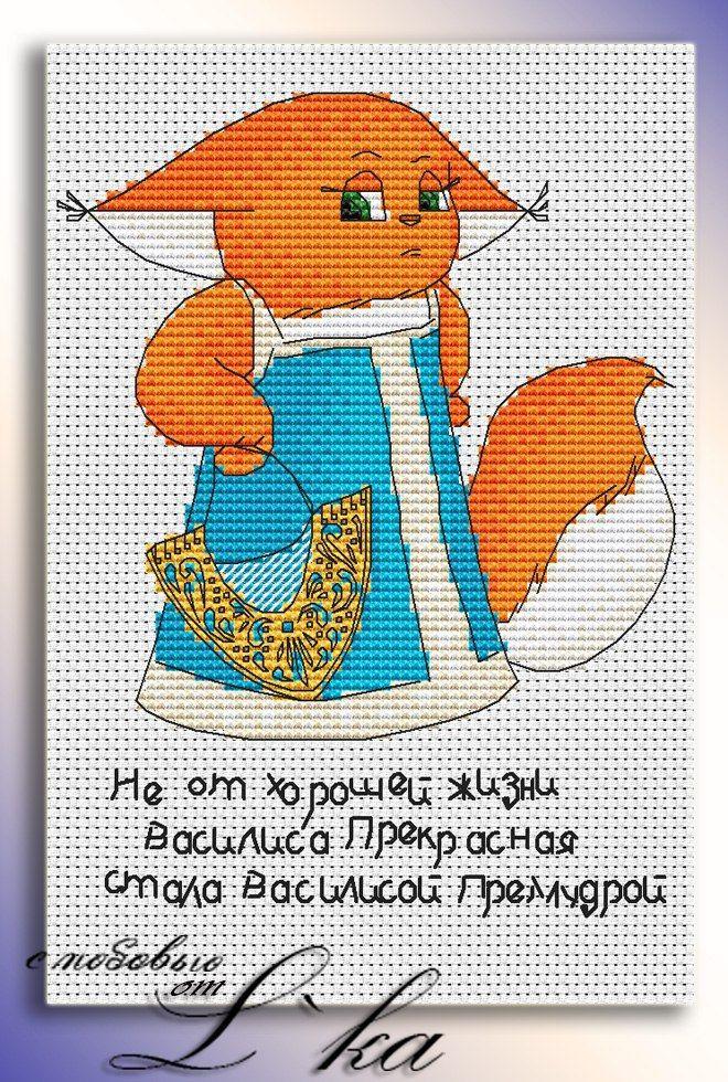 Бесплатные схемы вышивки крестиком натальи