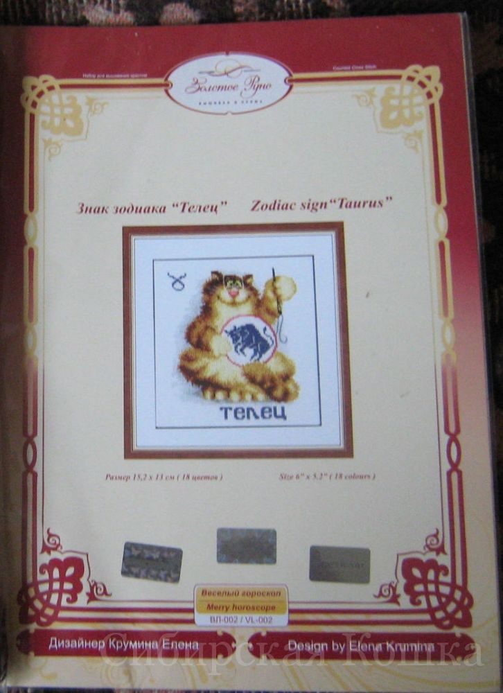 Производитель:Золотое Руно Номер:ВЛ-002 Описание:Знак зодиака Телец, 13х15,2, аида 16, 18 цветов. кошки.