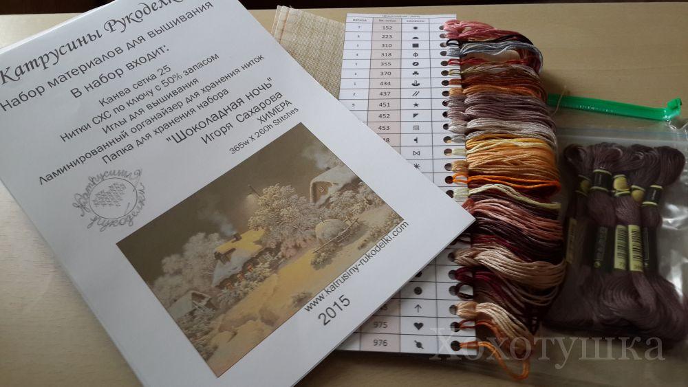 Схема для вышивки шоколадная ночь 143