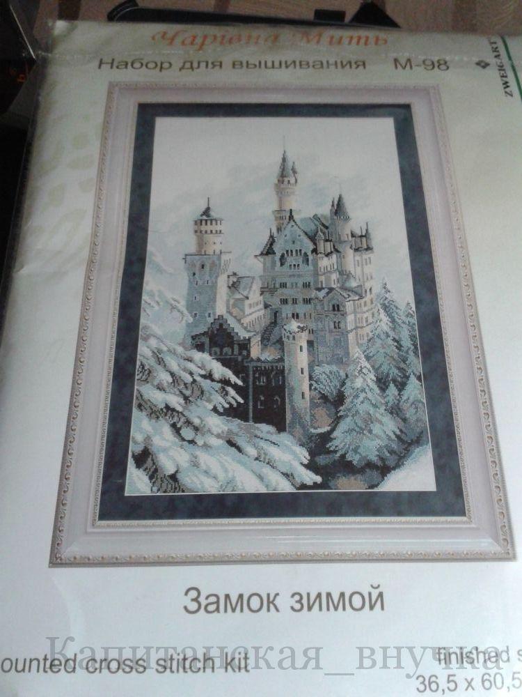 Вышивка замок зимой