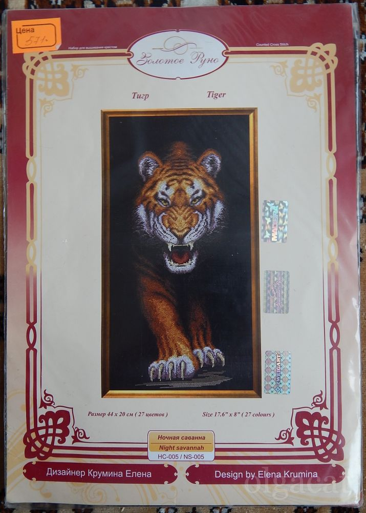 Вышивка золотое руно тигры