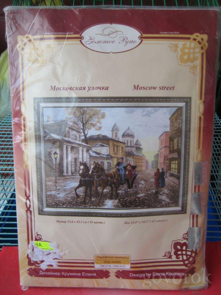Московская улочка золотое руно вышивка
