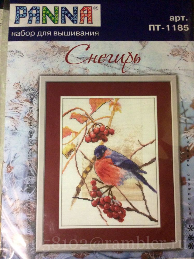 Панна открытка снегири