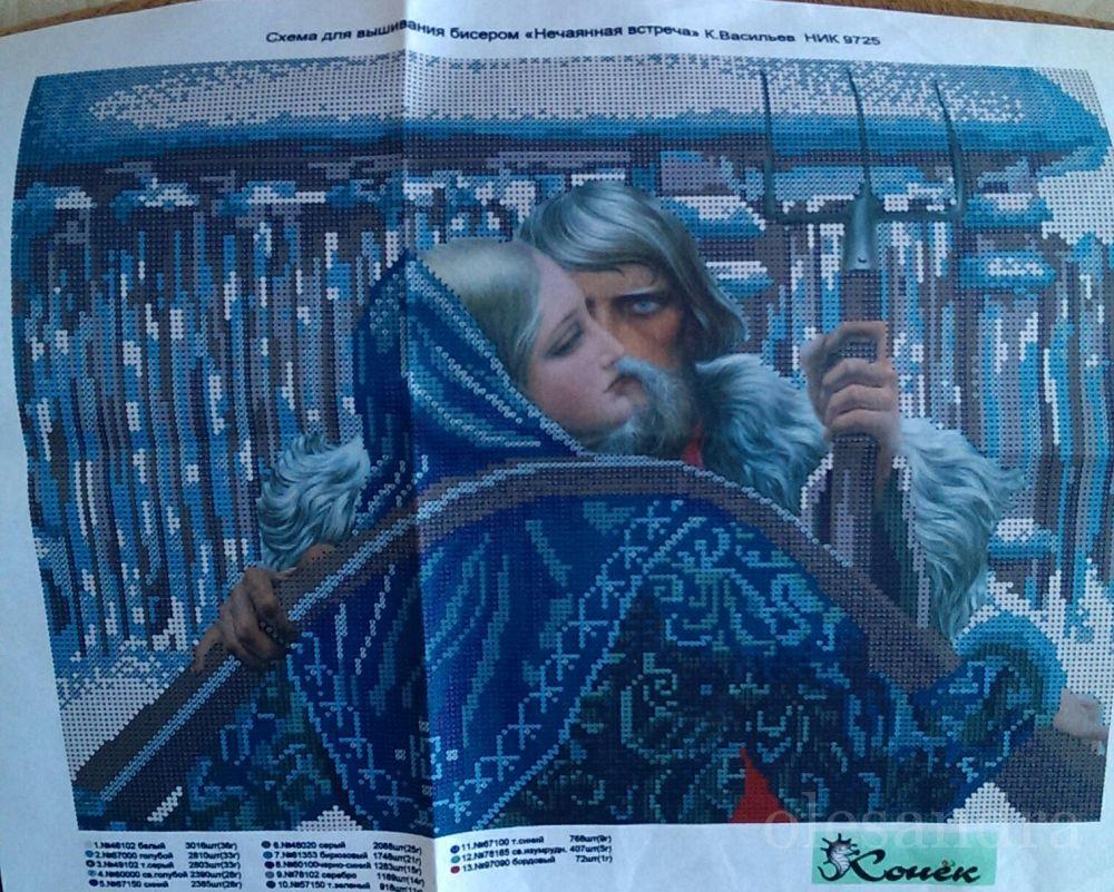 Схемы картин для вышивки к.васильева