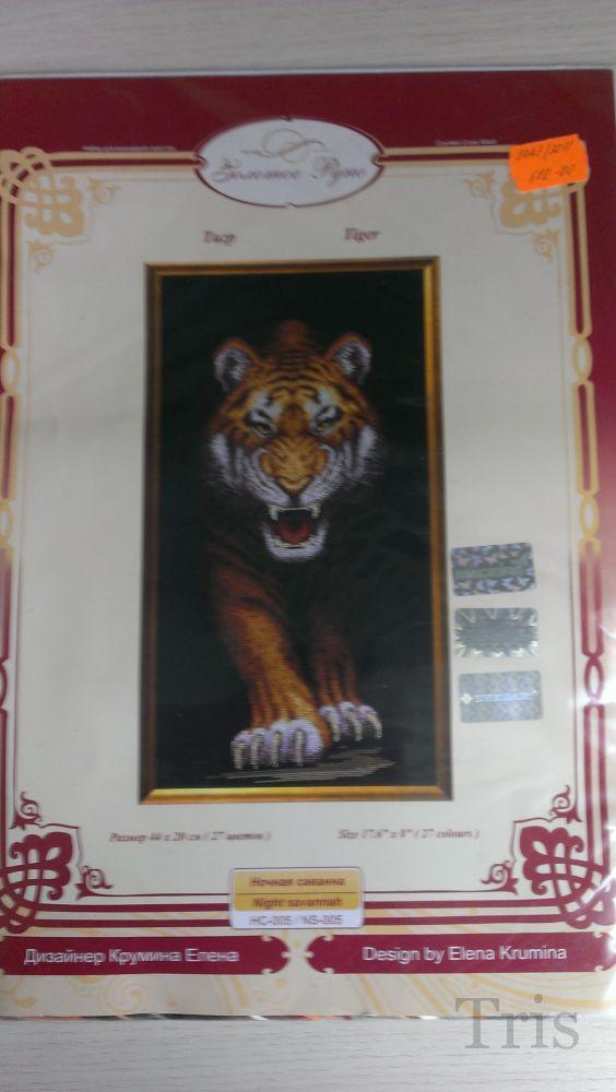 Золотое руно вышивка тигры