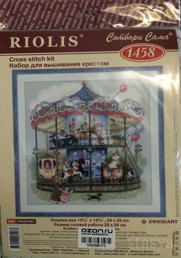 Риолис вышивка карусель