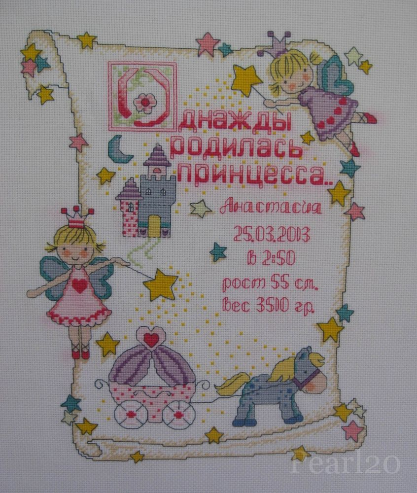 Вышивка однажды родилась принцесса 991