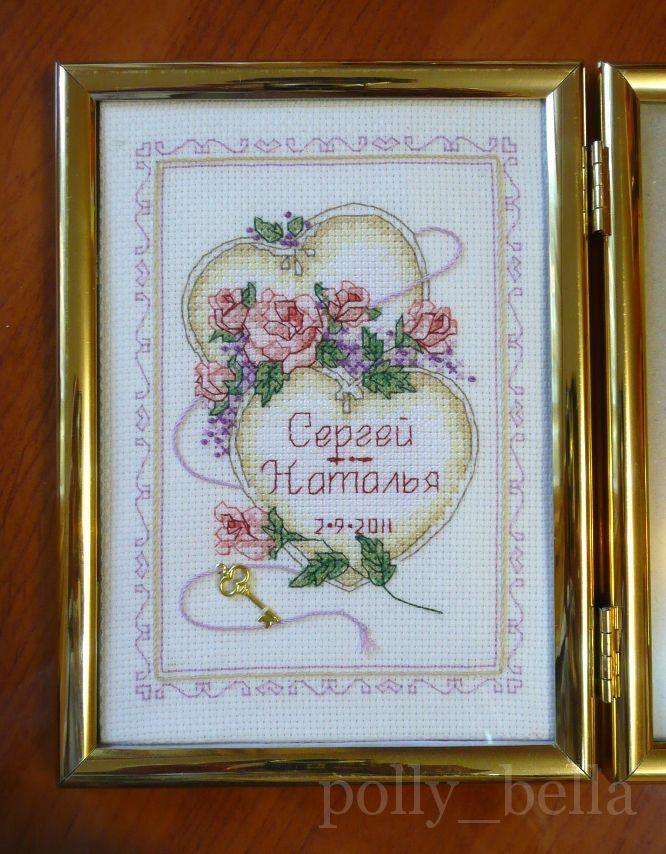 Вышивка открытки свадебная